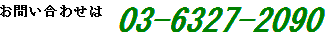 03-6327-2090